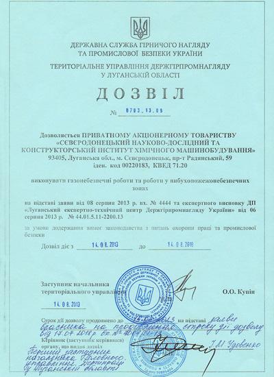Дозвіл на виконання газонебезпечних робіт