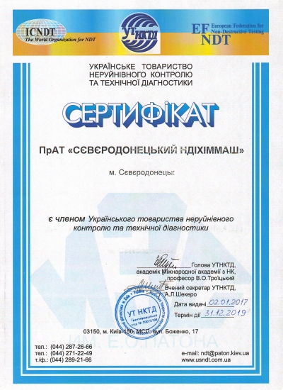 Сертификат УТ НКТД