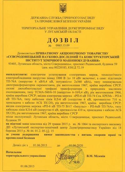 Разрешение на эксплуатацию электрического оборудования