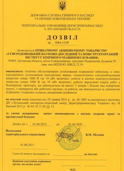 Разрешение на обслуживание оборудования повышенной опасности