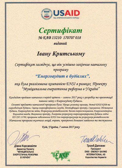 Сертификат ENSI
